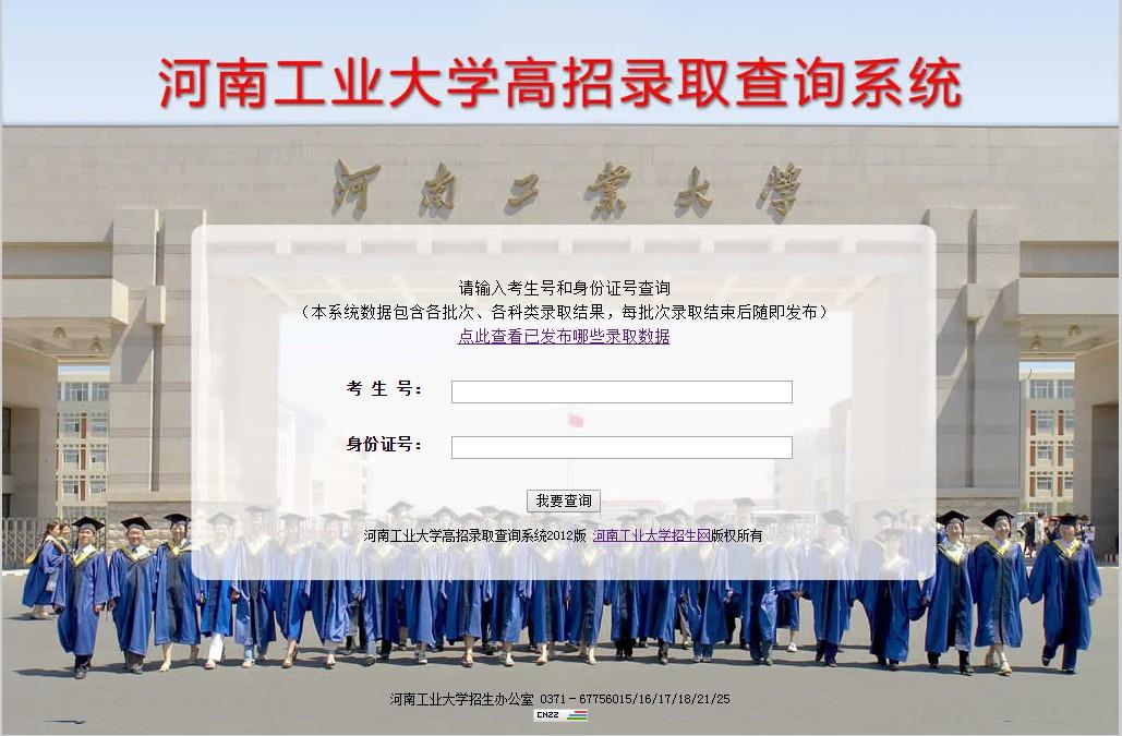 2008年河南工业大学在河南的录取分数线和录取人数