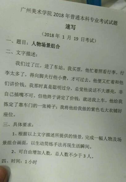 广州美术学院2018年美术类校考考题(重庆考点)图片