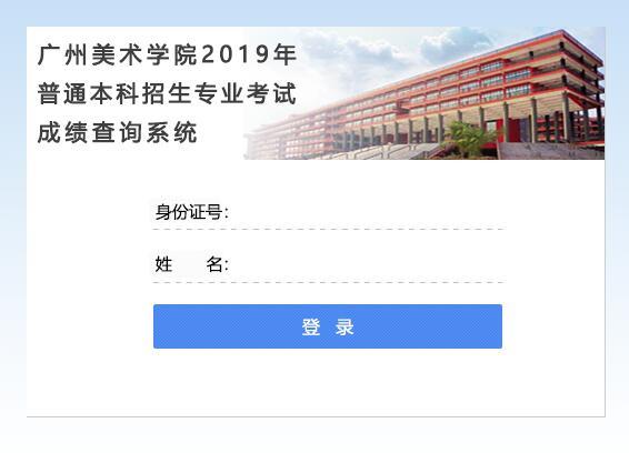 广州美术学院2019年艺术类校考成绩查询
